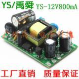 供应AC转DC12V800mA电源裸板内置电源