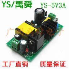 供应5V3A开关电源板电源裸板模块批发