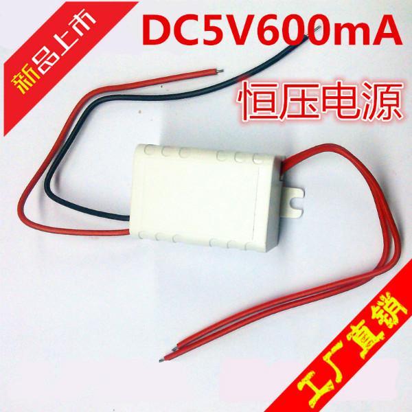 供应5V600mA开关电源带外壳LED电源