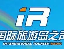 国际旅游岛之声广播广告价格