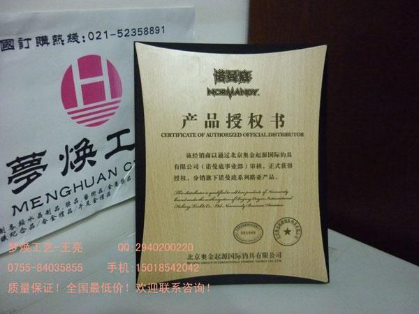 深圳木质公司授权牌定做厂家销售