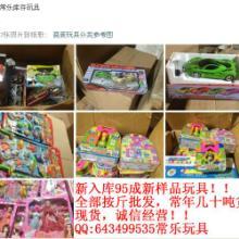 供应广东库存玩具杂款统货按斤卖 澄海常乐玩具厂家一手货源 质量保证