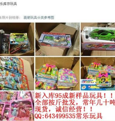 库存玩具按吨统货按斤便宜卖图片/库存玩具按吨统货按斤便宜卖样板图 (1)