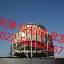供应天津冷却塔基地,天津玻璃钢冷却塔生产基地