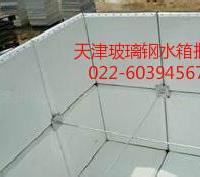 供应天津西青玻璃钢水箱_西青玻璃钢水箱厂家_西青玻璃钢水箱批发