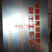 河南不锈钢牌生产厂家图片