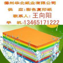 供应全木浆彩色静电复印纸图片