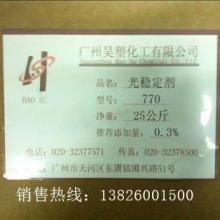国产光稳定剂770