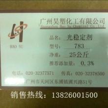 国产光稳定剂783
