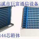 144芯ODF配线单元箱图片
