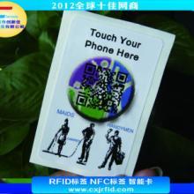 供应RFID智能票卡, 景区门票 专业制卡厂家 RFID门票卡批发商图片