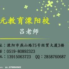 溧阳会计上岗证报名时间考试时间培训班上课时间安排批发
