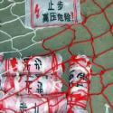 供应安全尼龙防护围网