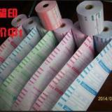 供应80g热敏卷筒式电影票设计印刷