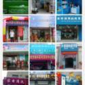 在县城开店即可盈利,经验只需复制,家电清洗项目区域代理加盟!