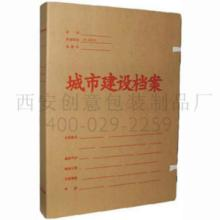 供应档案盒档案袋,西安档案盒档案袋制作厂,档案盒档案袋定做