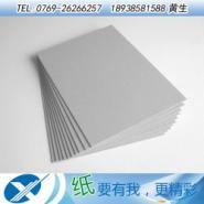 浙江灰板纸生产厂家图片