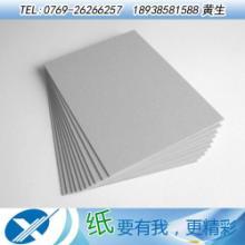 浙江灰板纸生产厂家250g双面灰板纸包装盒灰板纸价格