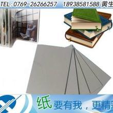浙江灰板纸供应(箱包灰板)1.2mm填充板、可分切