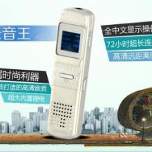供应多功能数码120小时超长录音笔专业高清降噪数码录音笔批发
