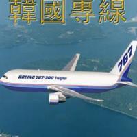 风行天下物流韩国货运专线电话0755-36608527