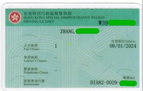 菲律宾驾照换北京驾照