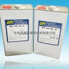 供应手板材料PX100树脂批发,复模材料厂家,小批量真空复模图片