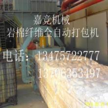 供应岩棉打包机 岩棉打包机 立式废棉液压打包机