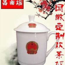 供应会议用品陶瓷茶杯加字