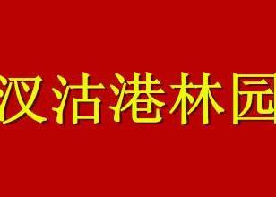 汊沽港公墓购墓流程图片