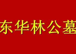 天津市东华林陵园图片