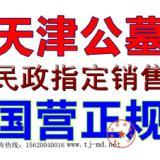 汊沽港林园销售网 汊沽港林园汊沽港林园公墓