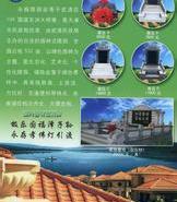 永极陵园销售中心图片