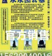 天津公墓永乐园公墓天津公墓销售图片