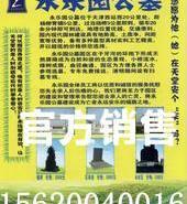 天津陵园价格图片