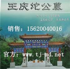 王庆坨公墓销售电话