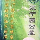 永宁园公墓天津公墓服务中心