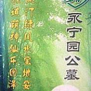 天津永宁园公墓服务处图片