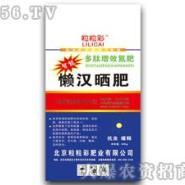 粒粒彩肥料供应厂家图片