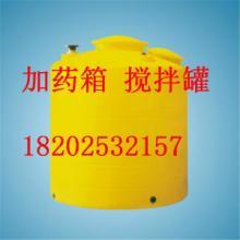 供应鞍山加药桶塑料生产厂家 远大容器批发