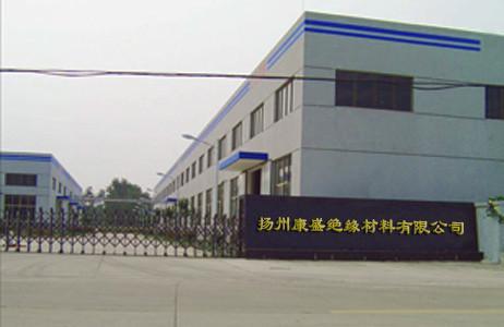 扬州市康盛绝缘材料有限公司