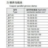 供应西安铜异型并沟线夹JBT-50-240