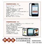 北京电子菜谱图片