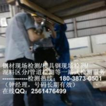 肇庆市四会钢材碳硫磷元素现场分析实验室