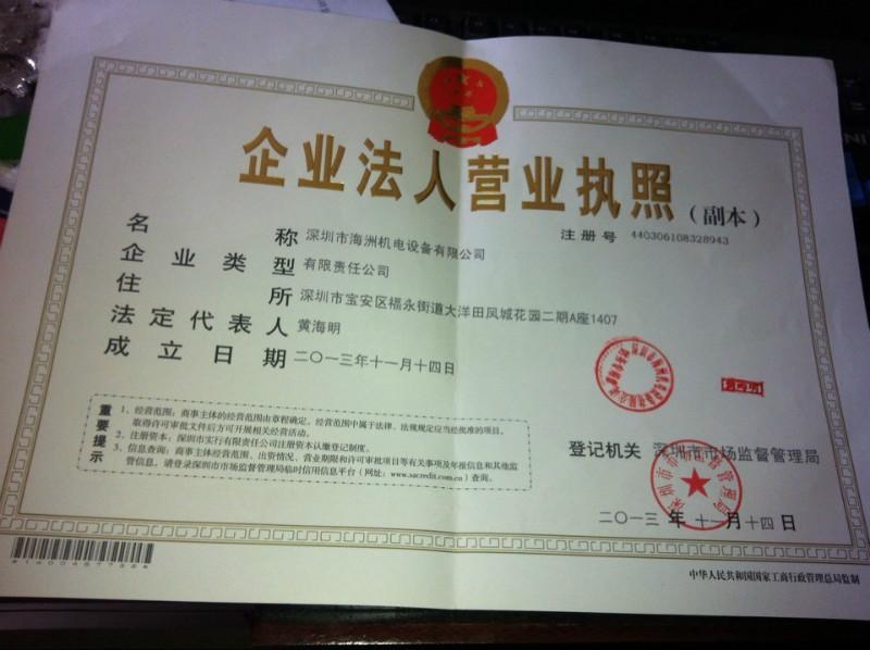深圳市海洲机电设备有限公司图片