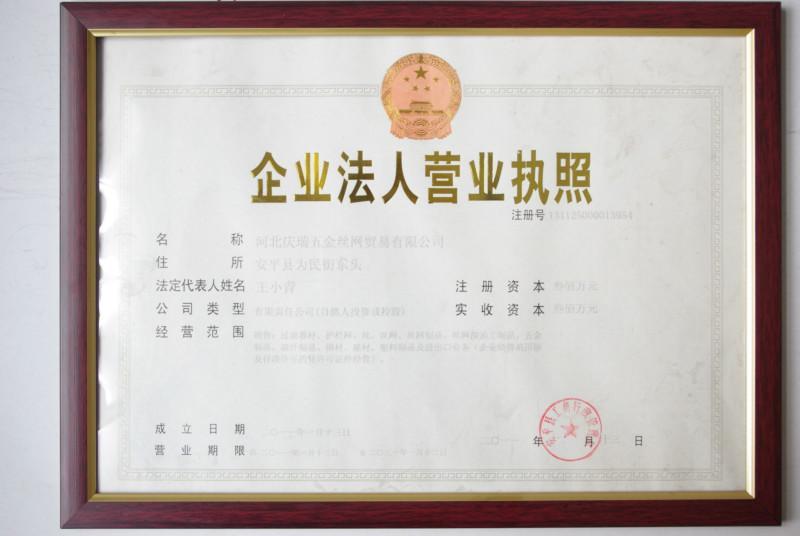 庆瑞五金丝网贸易有限公司