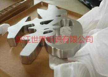 上海精品不锈钢字加工图片