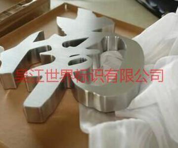 供应上海精品不锈钢字加工/led发光字/树脂字厂家图片