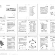供应产品说明书印刷