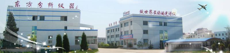 烟台东方分析仪器有限公司晋城办事处